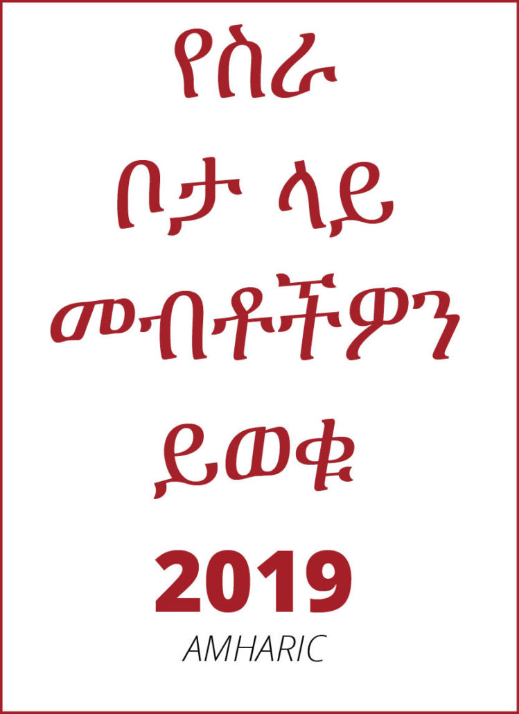 2019 Know Your Rights (Amharic)